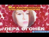Лера Огонек - Валентинка