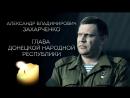 Памяти Главы ДНР Александра Захарченко 🙏 Прощай, Батя...