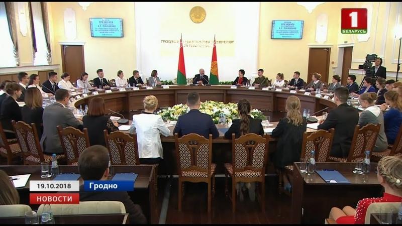 Много вопросов накануне в Гродно студенты задали Президенту