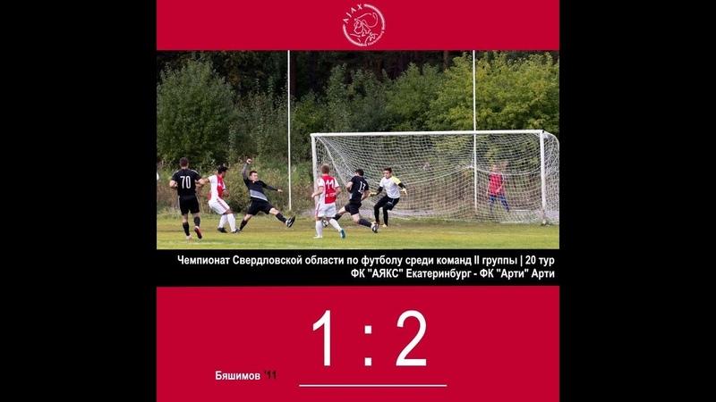 ФК АЯКС Екатеринбург - ФК Арти Арти 1-2
