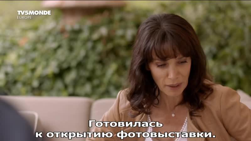 Цена правды / Le prix de la verite (2017) рус.суб.