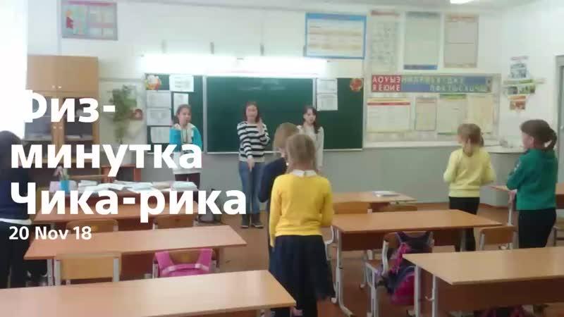 Физ-минутка Чика-рика
