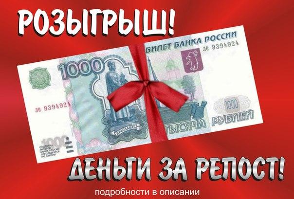 Подарок 1000 рублей на карту