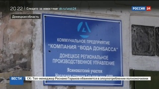 Новости на Россия 24 • ВСУ обстреляли представителей Совместного центра по контролю прекращения огня