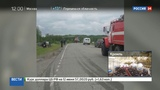Новости на Россия 24 ДТП под Томском погиб ребенок, пострадали 24 человека
