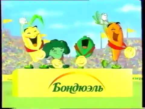 Бондюэль - Олимпиада