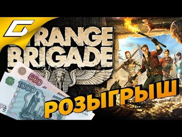 РОЗЫГРЫШ ➤ Strange Brigade x2 или ДЕНЬГИ!