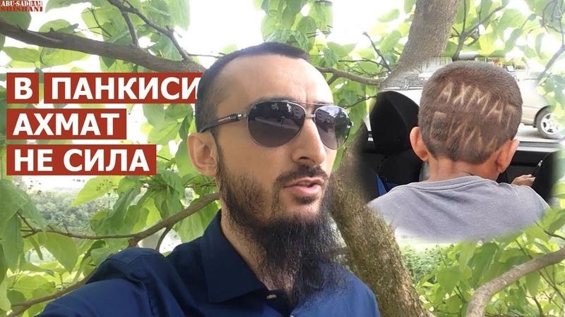 Кадыровцев ПОБИЛИ в ГРУЗИИ | Aхмат - НЕ СИЛА!