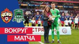 Вокруг матча: ПФК ЦСКА — Краснодар