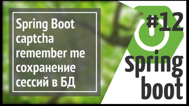 Spring Boot: reCaptcha, rest client, rememberMe и сохранение сессий в БД