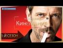 🔴Кино▶Мания HD/ТС Доктор Хаус S01-2 /ЖанрДрама/2004