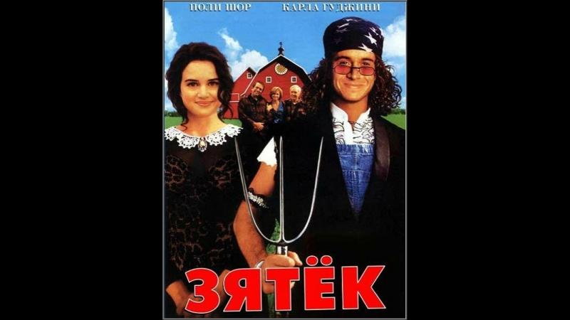 Зятек Son in Law (1993)