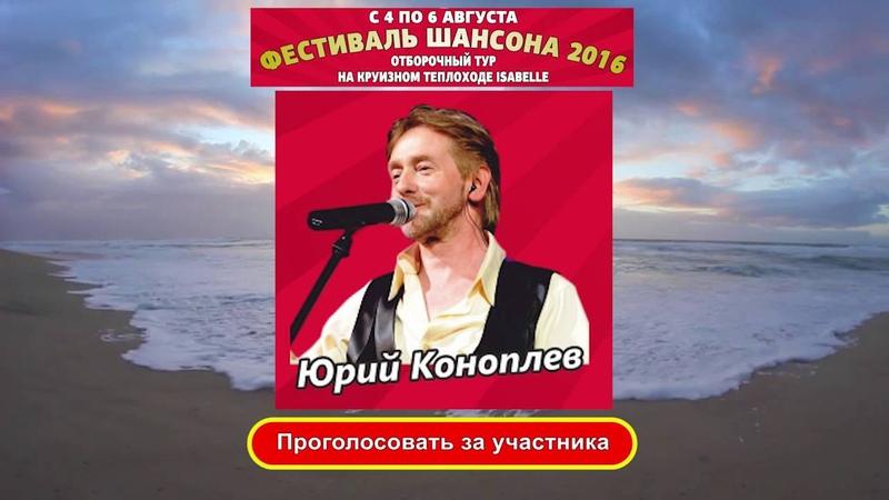 Юрий Коноплев - Храм. Участник отборочного тура Юрмала Шансон 2016