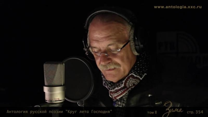 """Проект «Живая поэзия». Максимилиан Волошин - """"Мир"""" /читает Никита Михалков/"""