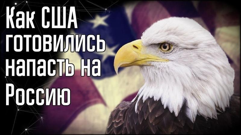 Провокация под ложным флагом: как США готовились напасть на Россию