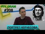 #TV_GRAM #208 (ПОРТРЕТ ЧЕРЧЕСОВА)