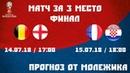 Прогнозы и ставки на матч за 3 место и финал ЧМ 2018 / Кф. 1,77 и 2,20