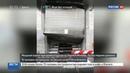 Новости на Россия 24 • Взрывом в миланском баре ранило 10 человек