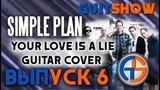 GuitShow Выпуск 6 Simple Plan - Your Love Is A Lie