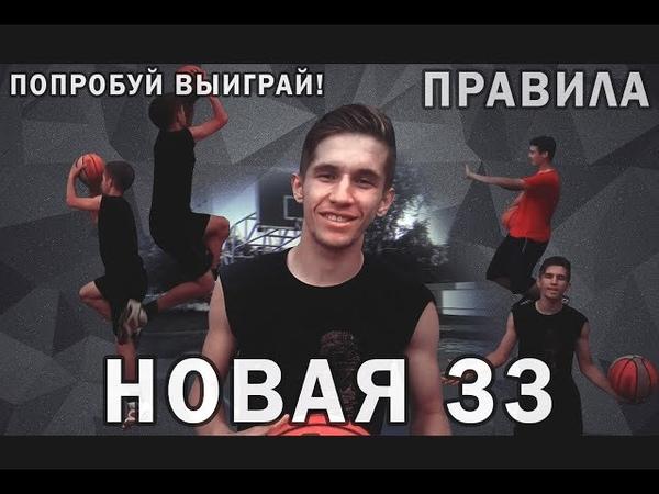 SX 13 SX 13 ИГРА: НОВАЯ 33! НОВАЯ ТРИДЦАТЬ ТРИ! ПРАВИЛА ИГРЫ!