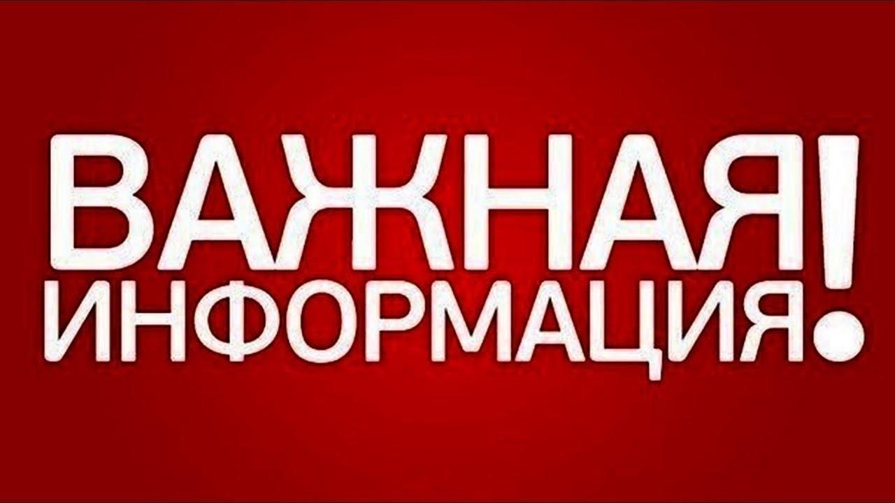УВАЖАЕМЫЕ ЖИТЕЛИ ЛУГАНСКОЙ НАРОДНОЙ РЕСПУБЛИКИ!
