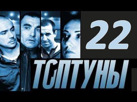 Сериал «Топтуны» - 22 серия (2013) Детектив, Криминал.