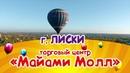Воздушный шар над Лисками