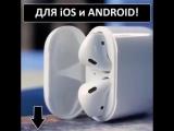 Airpods беспроводные наушники + ПОДАРОК магнитная зарядка