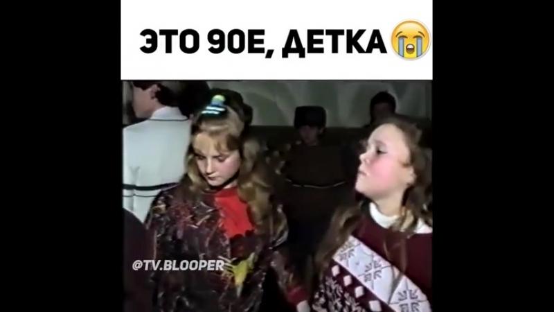 Это 90-ые детка !