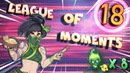 League of moments 18 Best Montage in LoL RU (ВНИМАНИЕ КОНКУРС!)