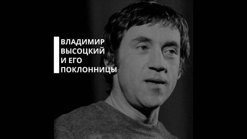 Владимир Высоцкий и его поклонницы