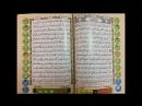 Сура Тауба читает Абдульбари ас-Субти