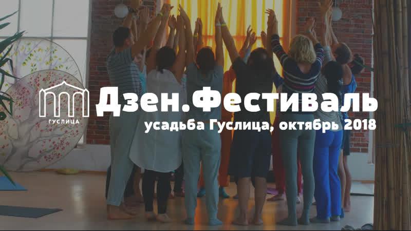 Дзен.Фестиваль. Гуслица, октябрь 2018