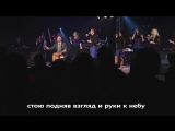Стою (LIVE) New Beginnings Church (The stand - by Hillsong)