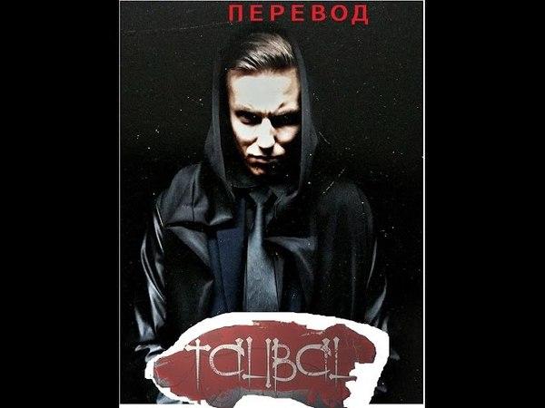 Перевод песни TALIBAL - Битва Экстрасенсов