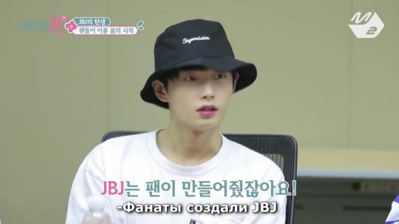 [Рус суб] Enjoy, JBJ - 1 (1 часть)