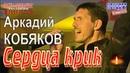 Аркадий КОБЯКОВ - Сердца крик Концерт в Санкт-Петербурге 31.05.2013