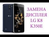 Разборка и замена дисплея LG K8 K350E replacement lcd lg k8 k350e