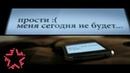 ВИА ГРА • ВИА ГРА (Грановская Н./Брежнева В./Джанабаева А.) - Пошел вон