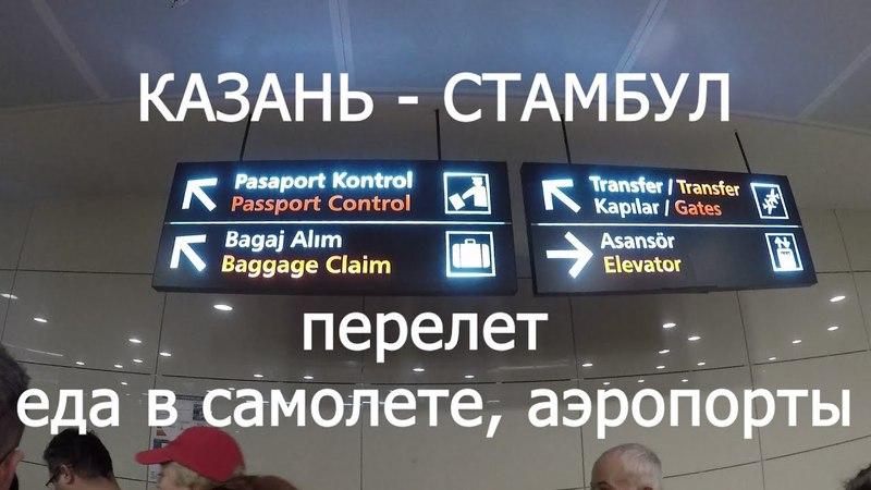 ИЗ КАЗАНИ В СТАМБУЛ НА САМОЛЕТЕ Turkish Airlines\ DENIZ BANK