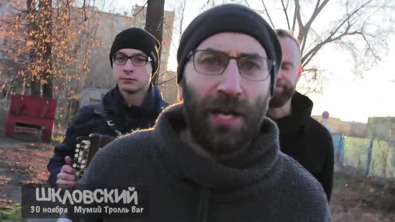 Шкловский - Анонс концерта 30.11.18