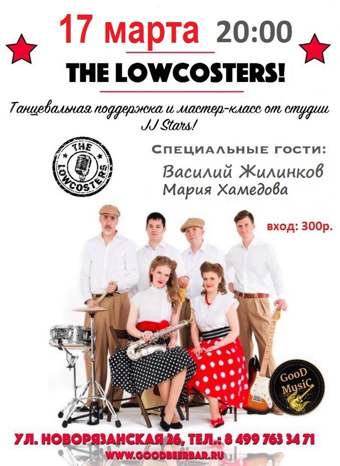 17.03 The Lowcosters в Good Beer Bar!
