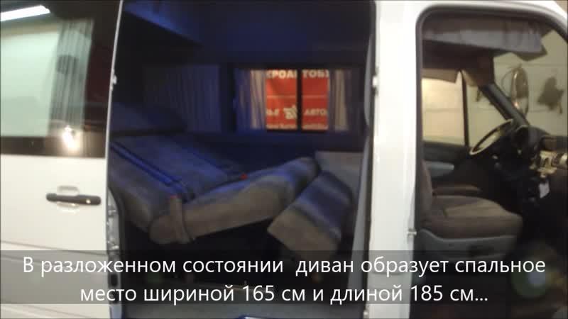 Грузопассажирский Спринтер Классик с электрическим спальным диваном