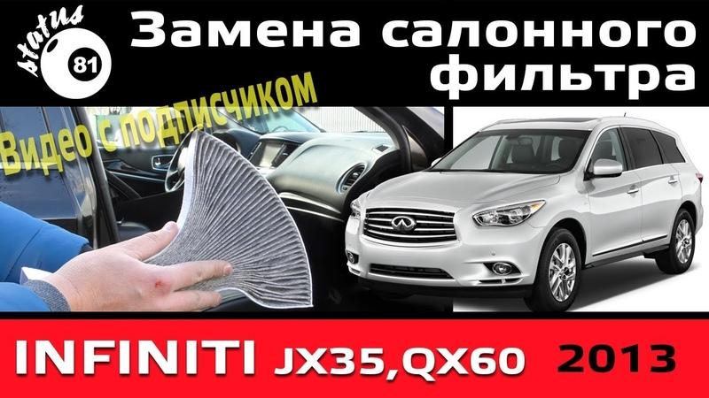 Замена салонного фильтра Инфинити JX35 / Cabin air filter Infiniti QX60