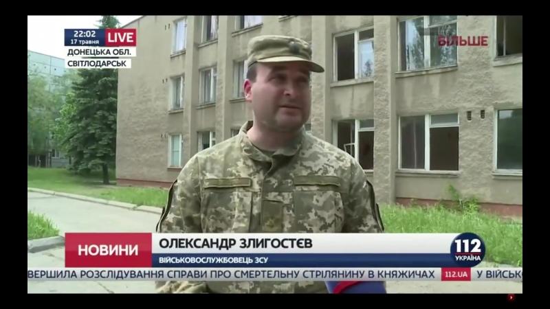 Видео удаленное из эфира 112.ua.Жители Светлодарска митингуют против ВСУ, обвиняя в обстреле школы
