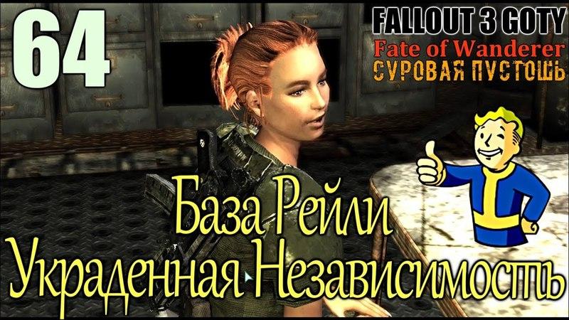 Fallout 3 GOTY FOW [HD] 64 ~ База Рейли Украденная Независимость