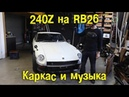 240Z на RB26 Каркас и скрытная музыка BMIRussian