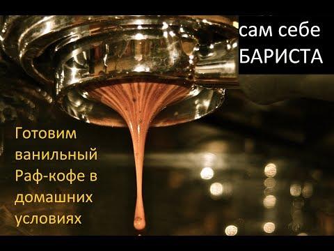Готовим ванильный раф-кофе в домашних условиях