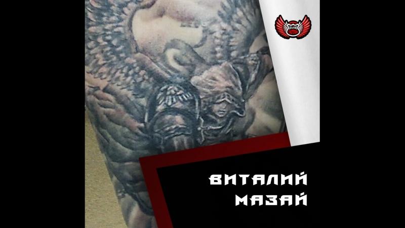Виталий Мазай Рукав Ангел и демон