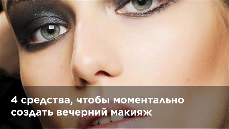 4 средства чтобы моментально создать вечерний макияж